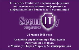 Первая конференция «Технологии защиты информации и информационная безопасность организаций»